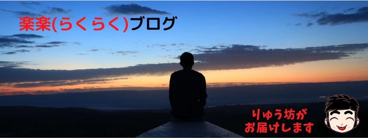 りゅう坊の楽楽ブログ